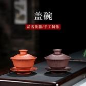 紫砂蓋碗功夫茶具茶杯三紫泥刻繪心經蓋杯家用茶杯 蜜拉貝爾