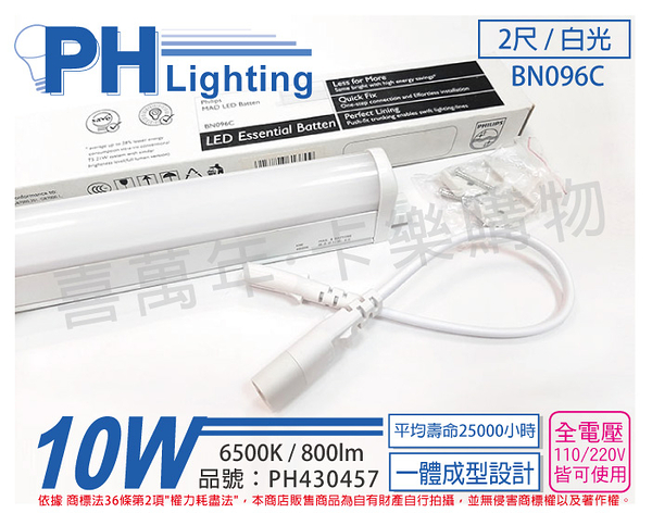 買一送一!!PHILIPS飛利浦 LED BN096C 10W 6500K 晝白光 2尺 全電壓 易省支架燈 (一年保固) PH430457