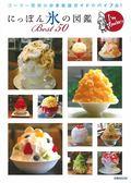 日本美味可口清涼刨冰圖鑑導覽專集50選