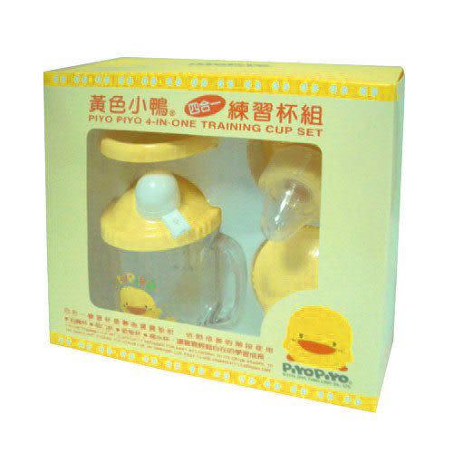 【奇買親子購物網】黃色小鴨四合一練習杯組