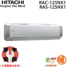 【HITACHI日立】13-15坪 變頻分離式冷暖冷氣 RAC-125NX1 / RAS-125NX1 免運費 送基本安裝