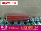 【小樺資訊】開發票日本原裝進口 三洋 SANYO 2600mah 保護板鋰電池 充電電池 手電筒 頭燈行動電源