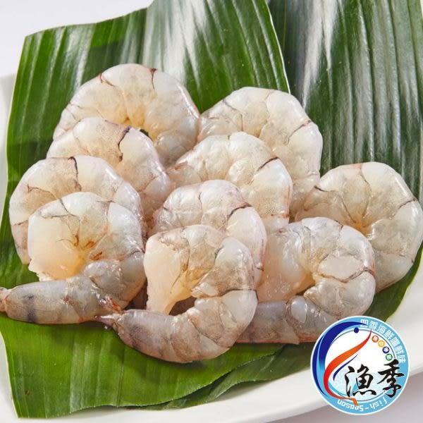 【漁季】草蝦仁(250g±10%)