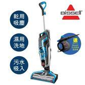 美國 Bissell 三合一吸塵洗地機 17135 (送手持蒸氣機清潔機)