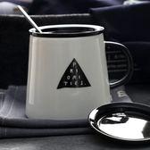 馬克杯杯子陶瓷辦公室帶蓋勺咖啡杯大容量創意簡約水杯牛奶杯歐式 3c優購