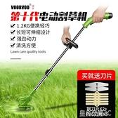 割草機 充電式鋰電池輕便家用割草機小型打草機無刷電動除草機草坪剪草器YTL