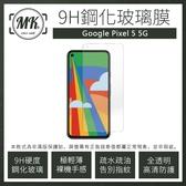 【MK馬克】Google Pixel 5 5G 9H鋼化玻璃保護膜 鋼化膜 玻璃貼 (非滿版膜) 免運費
