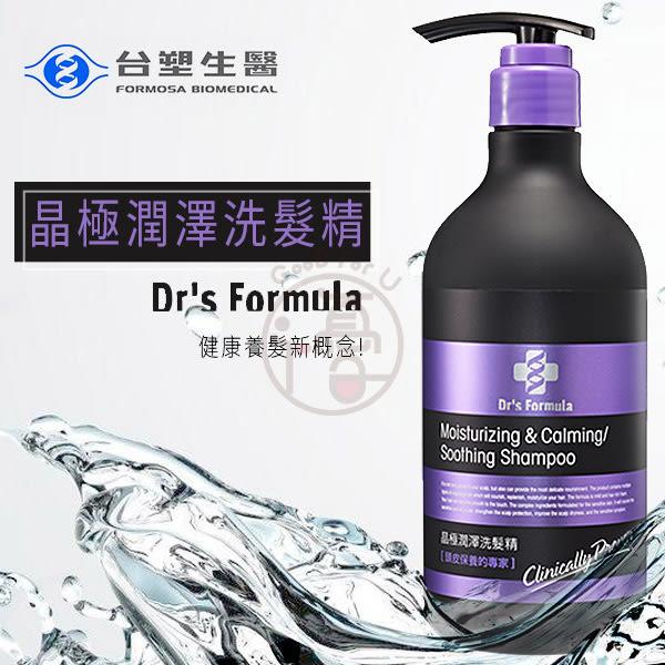 台塑生醫 Dr's Formula 晶極潤澤洗髮精 580g【i -優】
