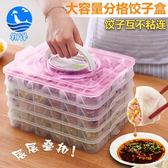 餃子盒冰箱保鮮收納盒凍餃子不粘餛飩盒
