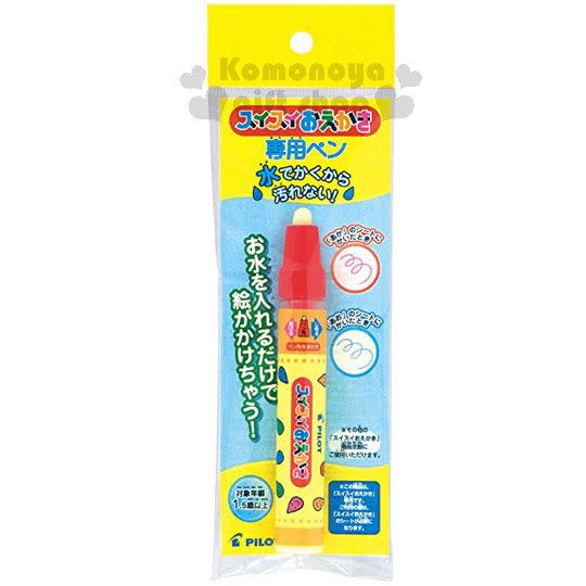 〔小禮堂〕百樂PILOT 自來水彩繪畫布專用筆 《紅黃.水滴》 4977554-21071