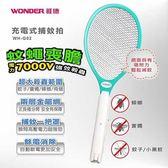 WONDER旺德 WHG02/WH-G02 充電式捕蚊蠅拍