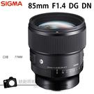 SIGMA 85mm F1.4 DG DN ART FOR SONY E 接環 恆伸公司貨