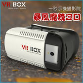 3C便利店 暴風魔鏡3D眼鏡 VR-BOX 頭戴式 手機/電影/遊戲/虛擬實境顯示鏡/焦距可調/iPhone安卓/手機