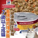 【培菓平價寵物網】美國新希爾思》成貓7歲以上7+香烤雞肉燴米飯健康美饌 可超取