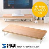 SANWA簡約木質螢幕置物桌上架/寬50cm 木色/白色