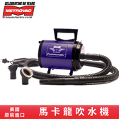 【24H出貨🚀】美國原裝-大都會馬卡龍小旋風吹水機-亮紫色 寵物吹水 車用吹水 輕量