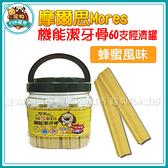 寵物FUN城市│《摩爾思MORES》機能潔牙骨 60支經濟罐【蜂蜜風味】狗零食 犬用點心