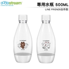 Sodastream 水滴瓶LINE FRIENDS合作款專用水瓶 500ML 單入 顏色隨機出
