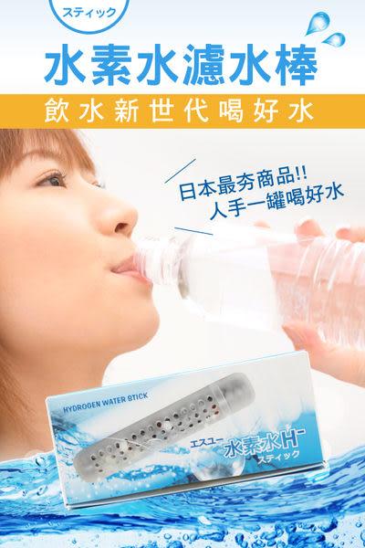 草本之家日本進口水素棒