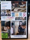 影音專賣店-G08-070-正版DVD【雲端男女】-安塞爾埃爾葛特*珍妮佛嘉納