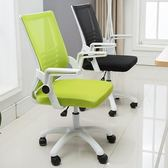 電腦椅 椅家用懶人辦公椅升降轉椅職員現代簡約座椅靠背椅子【七夕情人節限時八折】