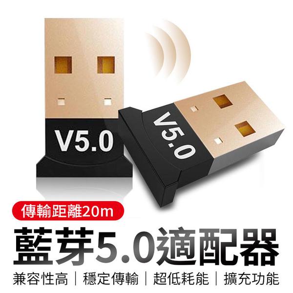NCC認證 藍牙5.0迷你USB傳輸器 藍芽接收器 藍牙適配器 藍牙音頻接收器 藍芽音源接收器 藍牙發射器