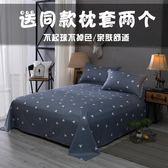 床單單件棉棉夏季學生宿舍1.2m單雙人床1.5/1.8/2米被單 【快速出貨八折免運】