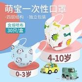兒童口罩3d立體小孩嬰兒專用女童男童獨包裝一次性嬰幼兒獨立包裝 中秋節全館免運