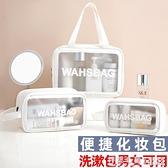 化妝包網紅ins風旅行化妝品包便攜收納大容量防水透明洗漱包男女 怦然心動