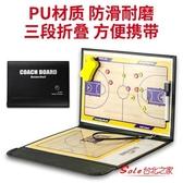 戰術板 便攜籃球足球戰術板 教練指揮板比賽訓練裝備 磁性可擦寫摺疊本 1色 快速出貨