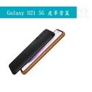 Samsung Galaxy S21 5G 原廠皮革背蓋 手機殼
