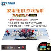 電動搖桿 遊戲機 電玩設備拳皇街霸月光寶盒5S游戲機搖桿格斗手柄競技控台 igo 玩趣3C