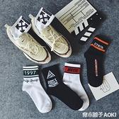 長襪男潮情侶街頭個性歐美中筒襪滑板ins嘻哈韓版襪子男白黑 青木鋪子