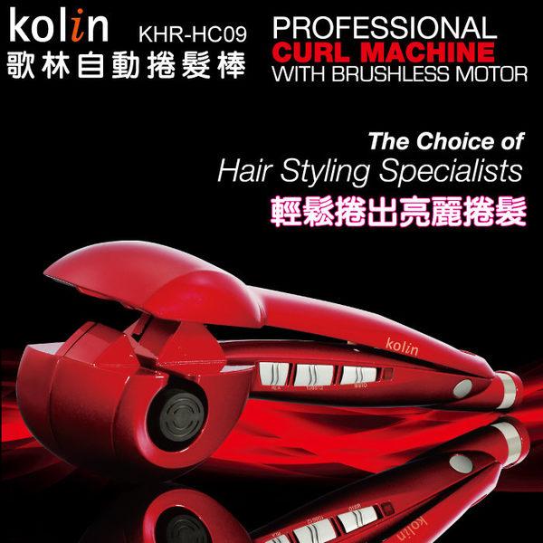 【艾來家電】【分期0利率+免運】歌林 自動捲髮棒 KHR-HC09(顏色採隨機出貨)