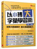 以小搏大字彙學習術:活用大數據單字 強化英語實戰力(中高、高級)