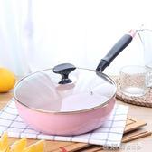 不沾鍋 日式24cm粉麥飯石不粘鍋炒鍋深煎鍋油炸鍋煮湯鍋平底鍋電磁爐通用 MKS 歐萊爾藝術館
