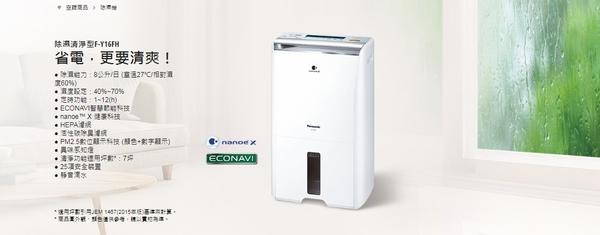 【Panasonic 國際牌】8公升 HEPA濾網+活性碳脫臭濾網 清淨型除濕機 F-Y16FH
