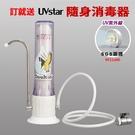 晶昌津隆JCJL環保陶瓷淨水器訂就送NT3600元UVStar隨身紫外線消毒器【YV9802】快樂生活網