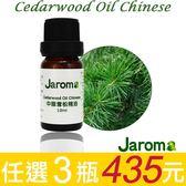 《Jaroma》中國雪松精油10ml (1瓶裝)
