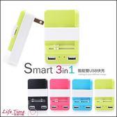 HANG 電池 萬用充 + 雙USB 輸出 1A 多功能 充電器 旅充型 充電頭 A13013