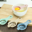 蛋清分離器-蛋白蛋黃分蛋器 過濾器 隨機【AN SHOP】