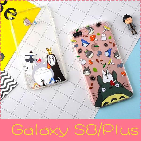 【萌萌噠】三星 Galaxy S8 / S8 Plus 超萌可愛 龍貓保護殼 輕薄全包矽膠軟殼 手機殼 手機套 外殼