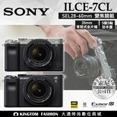 SONY α7CL A7CL 含28-60mm鏡頭 微單眼相機 翻轉觸控螢幕 全片幅 A7C 原廠公司貨
