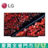 LG55型4K智慧物聯網電視尊爵型OLED55C9PWA含配送到府+標準安裝【愛買】