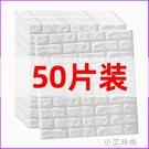 加厚防水3d立體牆紙自黏臥室50片裝宿舍泡沫磚背景牆自貼壁紙家用 小艾時尚NMS