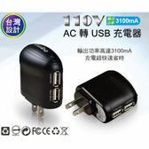 aibo AC電源轉USB 2PORT充電器-3100mA