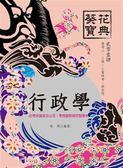 (二手書)行政學葵花寶典-破題系列