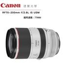 [分期0利率] Canon RF 70-200mm f2.8 L IS USM EOS無反系列 登錄送3000郵政禮券 台灣佳能公司貨 德寶光學