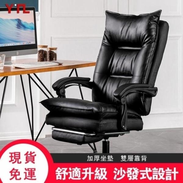 【現貨推薦】電腦椅 人體工學椅 辦公椅 沙發設計 休閒椅 170度全平躺老闆椅 電競椅
