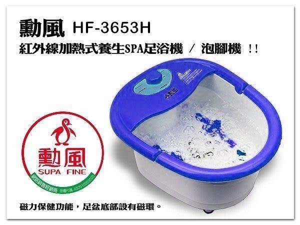 勳風 { HF-3653H } 紅外線加熱式養生SPA足浴機 @免運費@